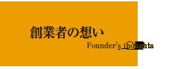 創業者の想い