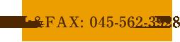 tel/fax:045-562-3928